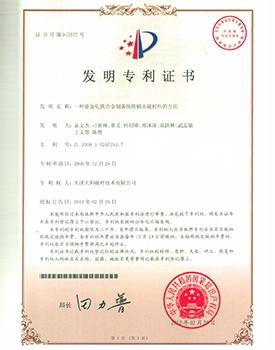 【中国】一种添加钆铁合金专利