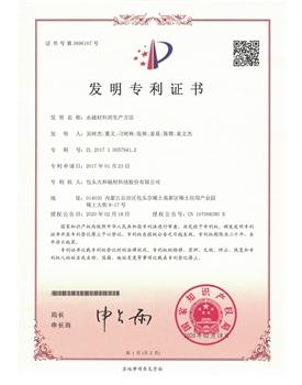 [中国] 永磁材料的生产方法